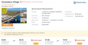 Горящие туры в Крым на 14 ночей от 6 700 руб./чел .из Москвы.