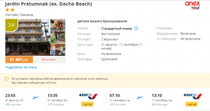 Туры в Таиланд на 11 ночей от 29 800 руб./чел. из Москвы в конце августа.