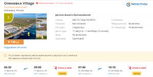 Горящие туры в Крым на 15 ночей от 4 500 руб./чел. из Москвы.
