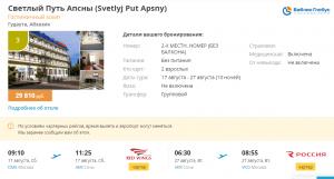 Горящие туры в Абхазию на 10 ночей от 10 500 руб./чел. из Москвы.