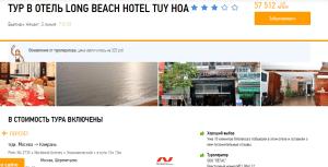 Горящие туры во Вьетнам на 12 ночей от 28 600 руб./чел. из Москвы.