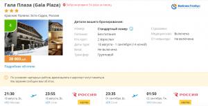 Горящие туры в Сочи на 14 ночей от 14 000 руб./чел. из Москвы.