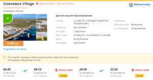 Горящие туры в Крым на 14 ночей от 4 600 руб./чел. из Москвы.