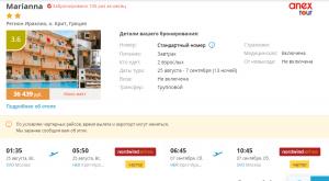 Горящие туры в Грецию на 13 ночей от 17 400 руб./чел. из Москвы.