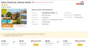 Горящие туры в Турцию на 8 ночей от 21 400 руб./чел. из Москвы.