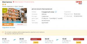 Горящие туры в Грецию на 11 ночей от 15 000 руб./чел. из Москвы.