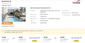 Горящие туры на Кипр на 8 ночей от 19 400 руб./чел. из Москвы.