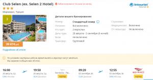 Горящие туры в Турцию на 6 ночей от 17 800 руб./чел. из Москвы.