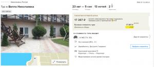 Горящие туры в Крым на 13 ночей от 5 700 руб./чел. из Москвы.