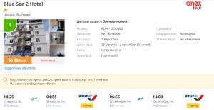 Горящие туры во Вьетнам на 8 ночей от 25 400 руб./чел. из Москвы.