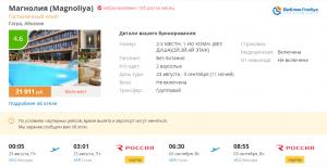 Горящие туры в Абхазию на 11 ночей от 9 700 руб./чел. из Москвы.