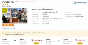 Горящие туры в Прагу на 7 ночей от 15 800 руб./чел. из Москвы.