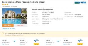 Горящие туры в Болгарию на 7/11 ночей от 14 400 руб./чел. из Москвы.