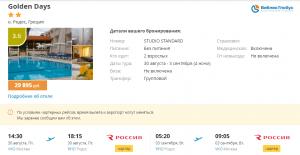Горящие туры в Грецию на 4/7 ночей от 14 900/16 400 руб./чел. из Москвы.