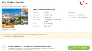 Туры в Грецию на 7 ночей от 18 600 руб./чел. из Краснодара во второй половине сентября.