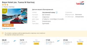 Горящие туры на о. Пхукет на 10 ночей от 24 200 руб./чел. из Иркутска.