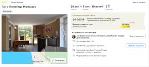 Горящие туры в Абхазию на 10 ночей от 9 000 руб./чел. из Москвы.