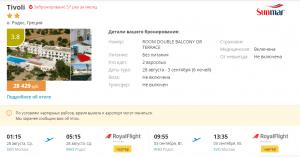 Горящие туры в Грецию на 6 ночей от 13 100 руб./чел. из Москвы.