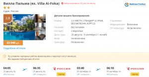 Горящие туры в Крым на 11 ночей от 3 900 руб./чел. из Москвы.