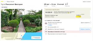Горящие туры в Крым на 8 ночей от 4 800 руб./чел. из Москвы.