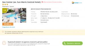 Туры в Турцию на 7 ночей от 26 400 руб./чел. из Москвы в середине августа.