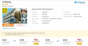 Туры в Италию на 7 ночей от 17 700 руб./чел. из Москвы в конце ноября.