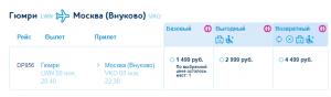Победа: перелеты из Москвы в Гюмри (Армения) от 1 499 рублей в одну сторону.