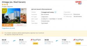 Горящие туры в Марокко на 11 ночей от 25 400 руб./чел. из Москвы.