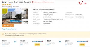 Горящие туры в Испанию на 4 ночи от 14 800 руб./чел. из Москвы.