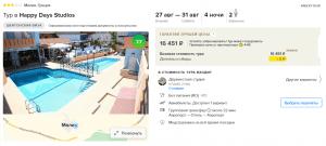 Горящие туры в Грецию на 4 ночи от 6 700 руб./чел. из Москвы.