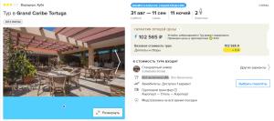 Горящие туры на Кубу на 11 ночей от 40 600 руб./чел. из Москвы.