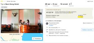 Горящие туры во Вьетнам на 12 ночей от 20 200 руб./чел. из Москвы.