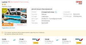 Горящие туры на Кипр на 9 ночей от 15 800 руб./чел. из Москвы.