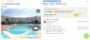 Горящие туры в Тунис на 7 ночей от 15 300 руб./чел. из Москвы.