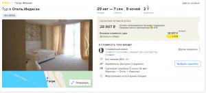 Горящие туры в Абхазию на 9 ночей от 7 500 руб./чел. из Москвы.