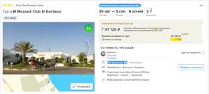 Горящие туры в Тунис на 6 ночей от 15 600 руб./чел. из Москвы.