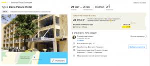 Горящие туры в Болгарию на 4 ночи от 11 800 руб./чел. из Москвы.