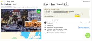 Горящие туры в Грецию на 5 ночей от 10 100 руб./чел. из Москвы.