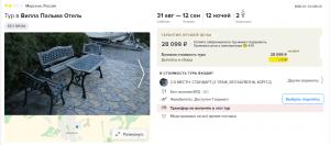 Горящие туры в Крым на 12 ночей от 7 100 руб./чел. из Санкт-Петербурга.
