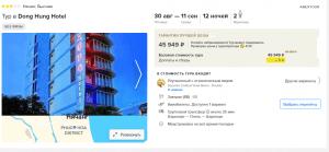 Горящие туры во Вьетнам на 12 ночей от 19 800 руб./чел. из Владивостока.