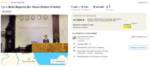 Горящие туры во Вьетнам на 8 ночей от 18 400 руб./чел. из Москвы.