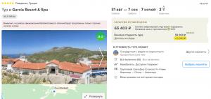 Горящие туры в Турцию на 7 ночей от 16 800 руб./чел. из Москвы.