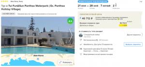 Туры на Кипр на 7 ночей от 14 500 руб./чел. из Москвы в ноябре.