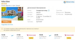 Туры в Грецию на 14 ночей от 24 400 руб./чел. из Москвы в конце августа.