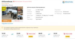 Горящие туры в Крым на 11 ночей от 13 200 руб./чел. из Москвы.