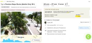 Короткие туры на Кипр на 3 ночи от 10 500 руб./чел. из Москвы в ноябре.