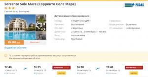 Туры в Болгарию на 11 ночей от 24 000 руб./чел. из Казани в конце августа.