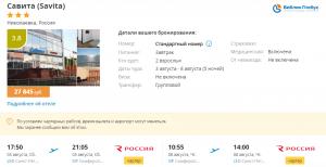 Горящие туры в Крым на 5 ночей от 6 700 руб./чел. из Санкт-Петербурга.
