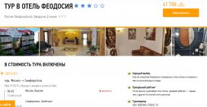 Горящие туры в Крым на 9 ночей от 6 200 руб./чел. из Москвы.