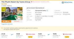 Туры в Таиланд на 14 ночей от 30 600 руб./чел. из Москвы в конце августа.